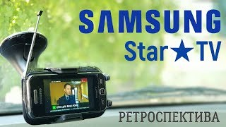 Samsung GT-S5233T Star TV: телевизор в кармане (2009) – ретроспектива