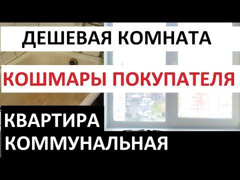 КОШМАРЫ ПОКУПКИ ДЕШЕВОЙ КОМНАТЫ В КОММУНАЛКЕ Записки агента