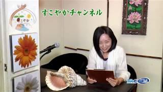 【すこやかチャンネル】敏感さや違和感は、個性・ギフト(荒木愛子)