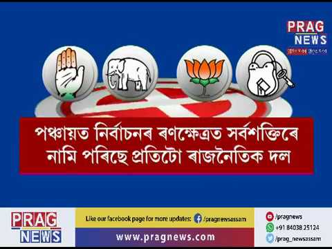 Assam Panchayat Elections turning into a major power competition