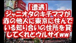 キチママ「親戚東京住んでるの?住所貸して☆ ジャニーズの○○くん出演の...