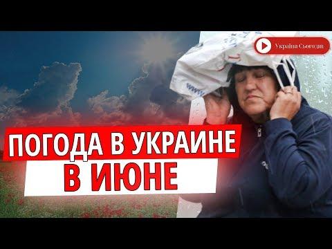 Прогноз погоды на июнь в Украине! Синоптики ошарашили новыми данными