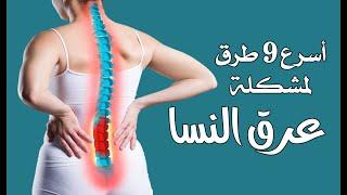 علاج عرق النسا للرجال والنساء والألم الناتج عنه أسهل ٩ طرق ستخلصك طبيعيا من هذه المشكلة