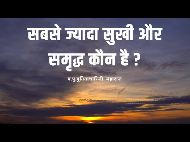 सबसे ज्यादा सुखी और समृद्ध कौन है ?   P.P. Punitachariji Maharaj    Maiyashree   Girnar