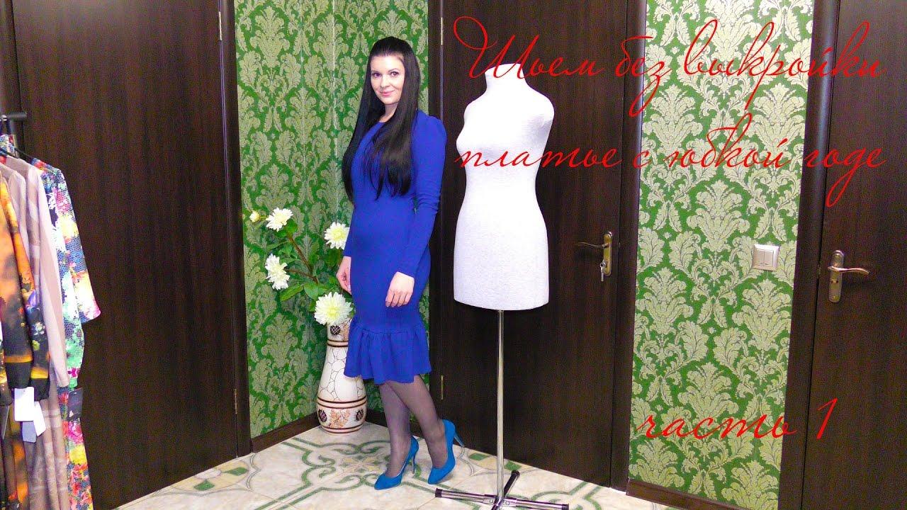 Видео выкройка платья с воланом