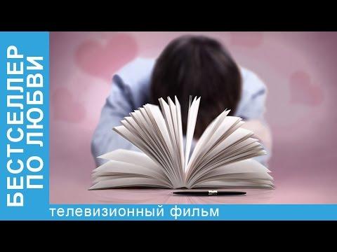 Бестселлер по Любви. Фильм 2016. Лирическая Комедия. Мелодрама. StarMedia