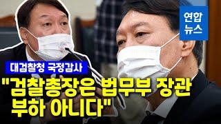 """윤석열 작심발언 """"검찰총장은 법무부 장관 부하…"""
