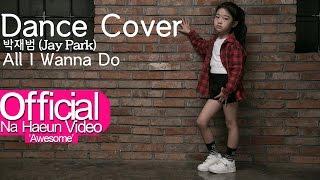 나하은 (Na Haeun) - 박재범 (Jay Park) - All I Wanna Do Dance Cover