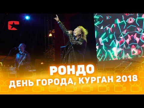 Курган День города Концерт группы Рондо (2018.08.25) CompactTV - Ржачные видео приколы