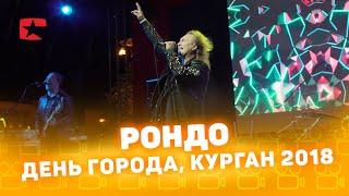 Курган День города Концерт группы Рондо (2018.08.25) CompactTV