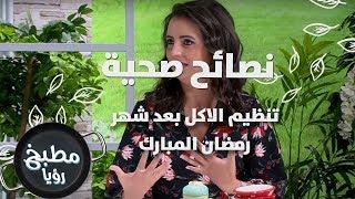 تنظيم الاكل بعد شهر رمضان المبارك  - د. ربى مشربش - نصائح صحية