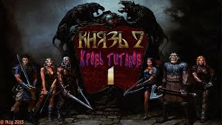 Князь 2 Кровь титанов за Эйнара - Побег (1 серия)