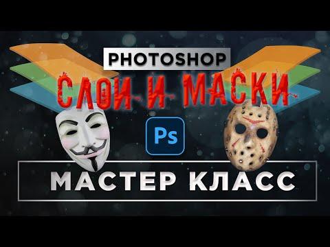 Маски и слои в Фотошопе / Мастер класс / Базовый уровень