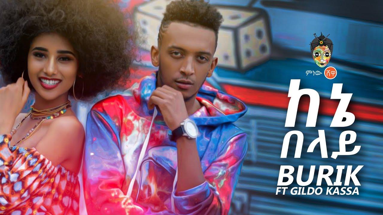 Download Ethiopian Music : Burik ft Gildo Kassa (ከኔ በላይ)- New Ethiopian Music 2019(Official Video)