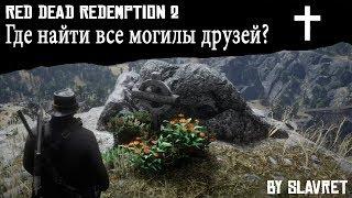 Где найти все могилы в Red Dead Redemption 2 - ИЩЕМ МОГИЛЫ ДРУЗЕЙ ИЗ БАНДЫ ВАН ДЕР ЛИНДЕ