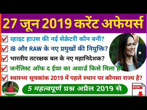 27 June 2019 Current Affairs /daily current affairs in hindi /current affairs/current affairs gk