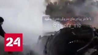 Смотреть видео Авиакатастрофа в Иране: самолет из Бишкека въехал в жилой район - Россия 24 онлайн