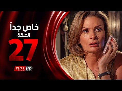 مسلسل خاص جدا حلقة 27 HD كاملة