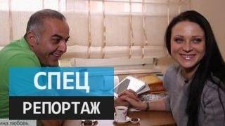 Наташкина любовь. Турецкие слезы. Специальный репортаж Анны Афанасьевой