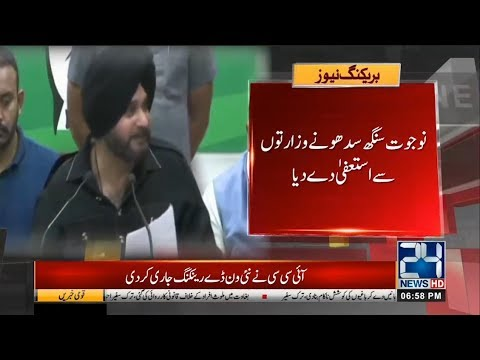 Exclusive! Navjot Singh Sidhu Officially Resigns As Punjab Cabinet Minister