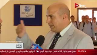 بتوقيت القاهرة: لقاء خاص مع د. محمد مرسي مدير مدرسة المتفوقين بمدينة 6 أكتوبر