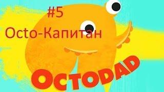 «Octodad - Dadliest Catch», серия #5, Octo-Капитан!(В этой части мы начинаем игру на корабле. Пытаемся пробраться в комнату капитана,украсть его шмотки и побед..., 2014-02-16T10:47:37.000Z)
