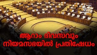 opposition stages protest in legislative assembly