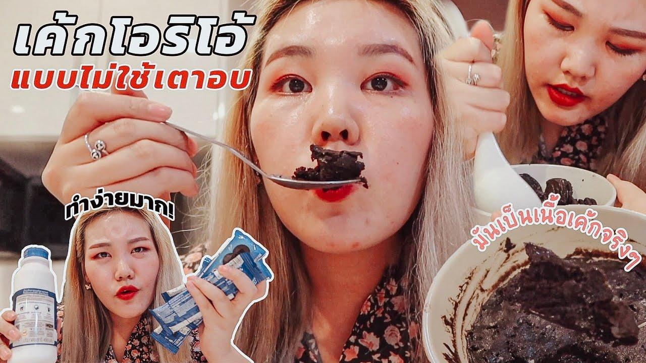 เค้กโอริโอ้ทำง่ายไม่ง้อเตาอบ จะกินได้มั้ย!? l Bowkanyarat