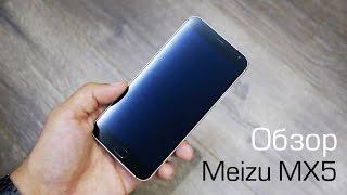 обзор Meizu MX5: распаковка, внешний вид, экран