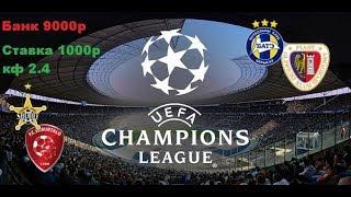 БАТЭ-Пяст Гливице прогноз/ Шериф-Сабуртало Тбилиси прогноз / ставки на спорт Лига чемпионов