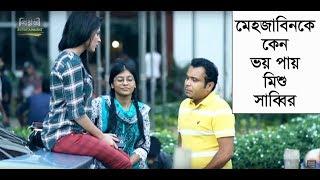 মেহজাবিনকে কেন ভয় পায় মিশু সাব্বির l Mehjabin l Toya l Mishu Sabbir l Bangla Natok video