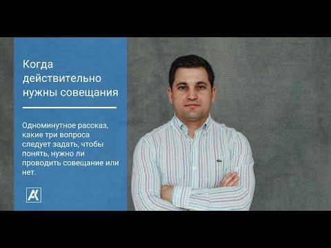 Когда нужно проводить совещания - Алексей Кубрак