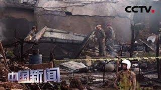 [中国新闻] 巴基斯坦:军机坠毁 机上和地面17人死亡 | CCTV中文国际