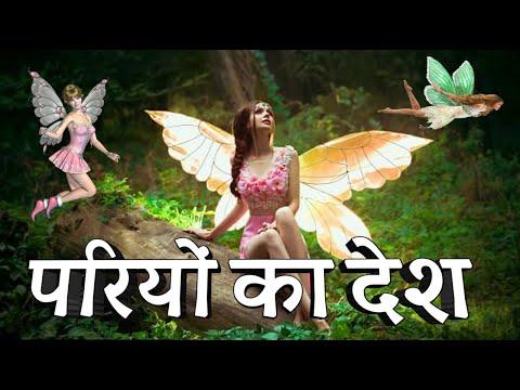 Pariyo Ka Desh | परियों का देश | Fairy Land | खैट पर्वत Uttarakhan । mystery of khet parvat.