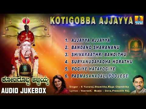 Kotigobba Ajjayya - Sri Ajjayya Devotional Songs | Kannada Devotional Songs