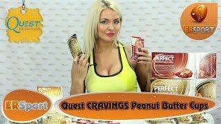 Спортивное питание (ERSport.ru)  Quest CRAVINGS Peanut Butter Cups