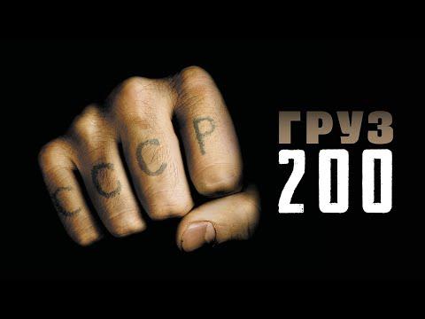 Груз 200 (фильм в HD)
