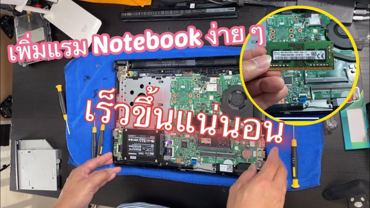 เพิ่มแรม Notebook Dell inspiron ด้วยตัวเอง
