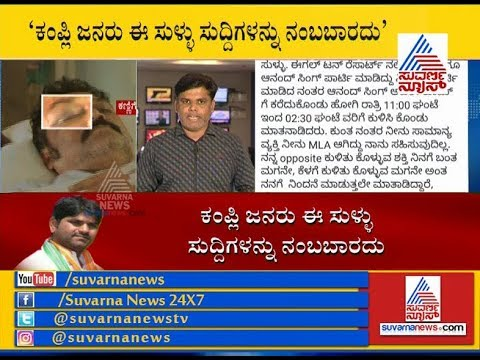 Kampli MLA Ganesh Reveals Complete Story Of Resort Brawl In His Kampli Congress Facebook Page