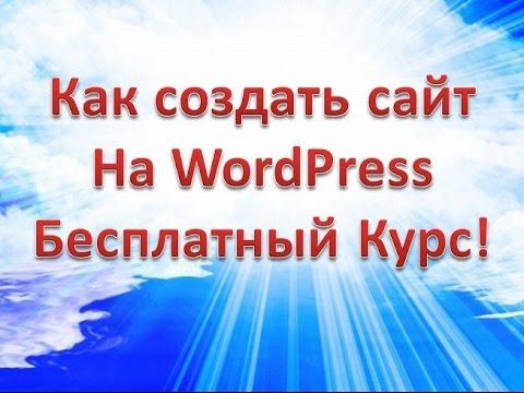 Курсы ~ Обучение WordPress (курсы, уроки, поддержка)