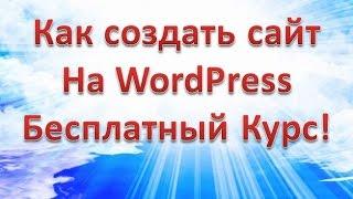 🔴 Создание сайта с нуля на WordPress | Пошаговый бесплатный курс 16+