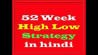52 week high low strategy in hindi