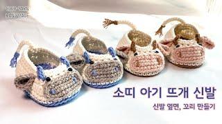 [코코얀닷컴] 흰 소띠 아기 뜨개신발 (2) 신발 옆면…