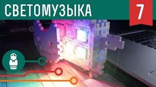 Простая cветомузыка на Arduino: яркое шоу для крутой вечеринки. Проекты для начинающих