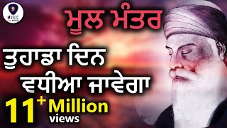 Mool Mantra 16 - By Bhai Yadvinder Singh (NZ)  and  Bhai Baldave Singh ji (Malaysia) - M4M HD
