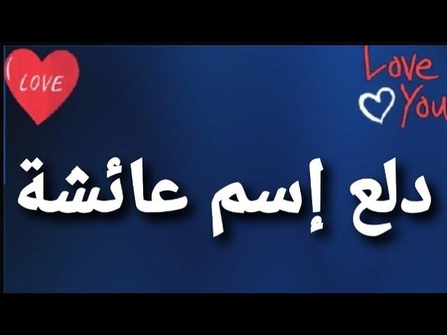 دلع إسم عائشة Youtube