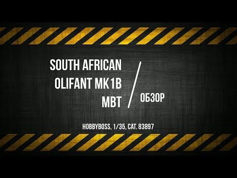 ЗМ #423. Обзор Olifant Mk.1B MBT (HobbyBoss, 1/35)
