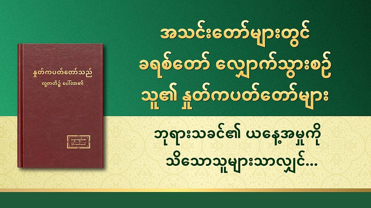 ဘုရားသခင်၏ နှုတ်ကပတ်တော် - ဘုရားသခင်၏ ယနေ့အမှုကို သိသောသူများသာလျှင် ဘုရားသခင်ကို အစေခံနိုင်သည်