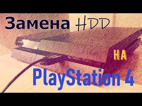 Перенос профиля на новый накопитель PS4