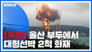 울산 부두에서 대형 선박 2척 화재...